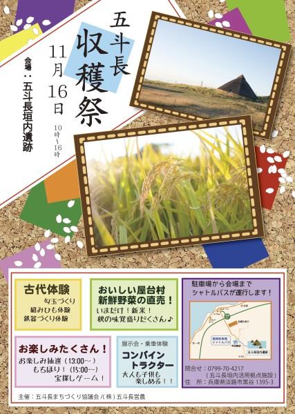 2014五斗長収穫祭