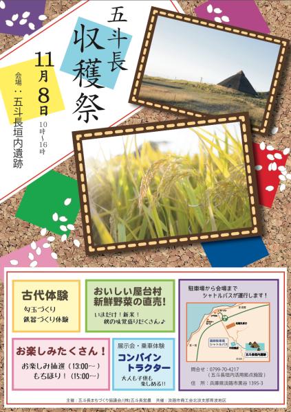 H27五斗長収穫祭チラシ