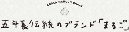 五斗長伝統のブランド「まるご」