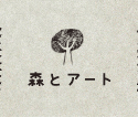 森とアート
